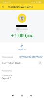 скрин 1000р банк МММ-2021