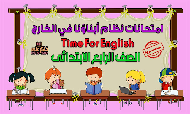 امتحانات,أبناؤنا في الخارج,أبنائنا في الخارج,ابناؤنا بالخارج,ابناؤنا فى الخارج السعودية,امتحانات ابنائنا فى الخارج,امتحانات ابناؤنا بالخارج,امتحانات ابنائنا بالخارج,ابناؤنا في الخارج الكويت,بنك المعرفة,ابناؤنا فى الخارج,ابنائنا فى الخارج,امتحان لغة انجليزية للصف الرابع الابتدائي نظام ابناؤنا في الخارج 2020