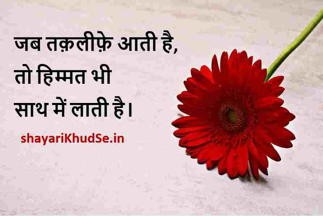 Motivation in hindi images, motivation Image in hindi for students, motivation thought in hindi for students image