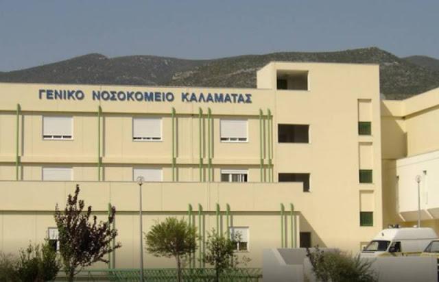 22 υγειονομικοί εργαζόμενοι του Νοσοκομείου Καλαμάτας σε καραντίνα