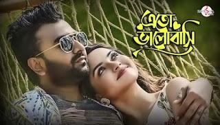 Eto Bhalobashi Lyrics (এতো ভালোবাসি) Imran Mahmudul