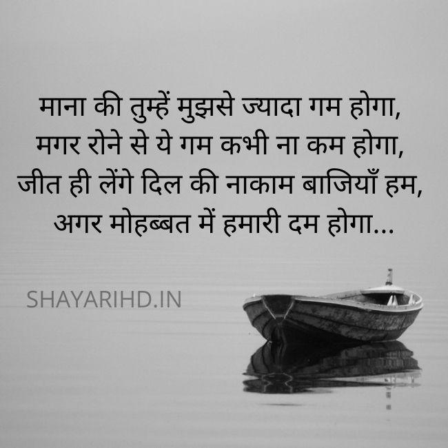 Painful Shayari in Hindi