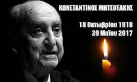 Έφυγε ο Κωνσταντίνος Μητσοτάκης σε ηλικία 99 ετών