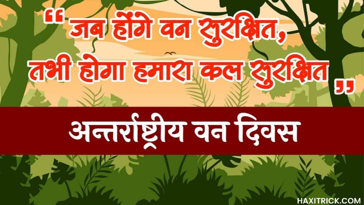 Vishava Van Diwas Slogan Image