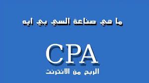 ماهي صناعة CPA ؟