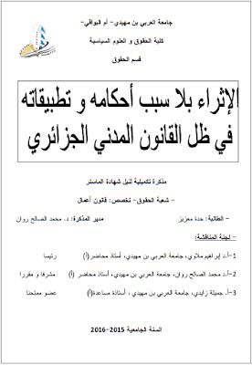 مذكرة ماستر: الإثراء بلا سبب أحكامه وتطبيقاته في ظل القانون المدني الجزائري PDF
