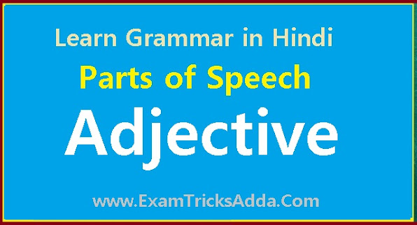 Adjective - Definition & Types with Examples in Hindi