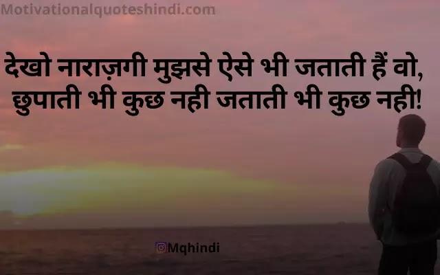 Shayari On Narazgi In Hindi