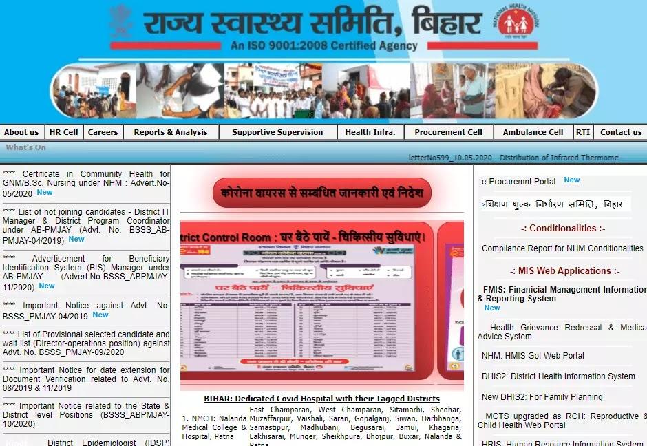 Bihar SHSB CHO Online Form 2020