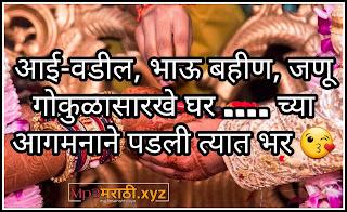 Marathi Ukhane For Groom, Marathi Ukhane For Male,नवरदेवाचे उखाणे,मराठी उखाणे
