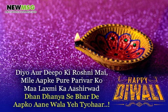 Diwali Wishes in English | Wishes Quotes 2019 | Happy Diwali Wishes Images