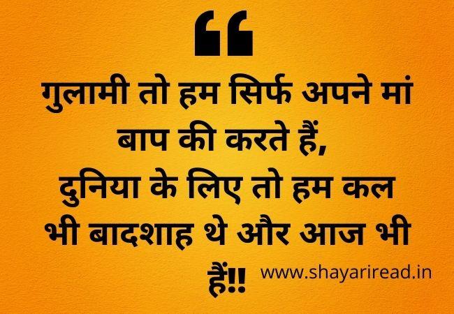 Yadav shayari attitude