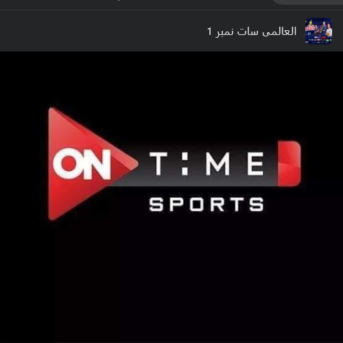 On Time Sport