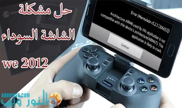 شرح حل مشكلة الشاشة السوداء في لعبة we2012