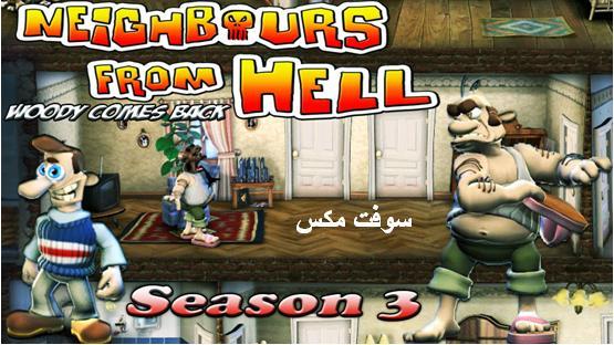 تحميل لعبة ازاى تخنق جارك للكمبيوتر والاندرويد مضغوطة من ميديا فاير download neighbours from hell