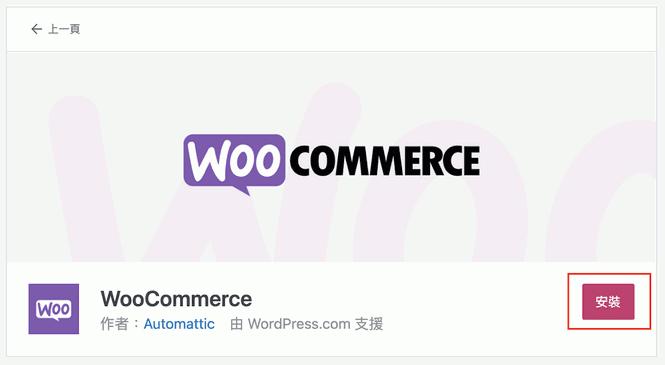 安裝WooCommerce