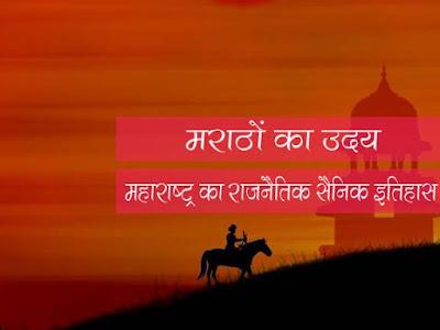 मराठों का उत्थान Rise of Maratha in Hindi    शिवाजी के उदय से पूर्व महाराष्ट्र का राजनीतिक-सैनिक इतिहास