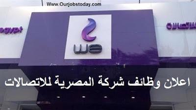 الوظائف الخالية حاليا شركة WE المصرية للإتصالات كول سنتر - دعم فنى بمقر الشركه