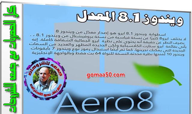 ويندوز 8.1 المعدل | Windows Aero8 x64 | بتحيديثات 2019