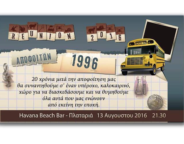 1996-2016 Ηγουμενίτσα 20 χρόνια μετά...