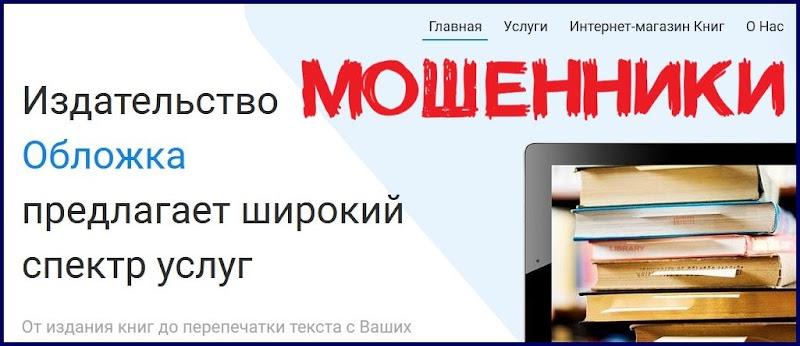 [Лохотрон] Издательство Обложка oblozhka.site – отзывы о работе! Развод на деньги