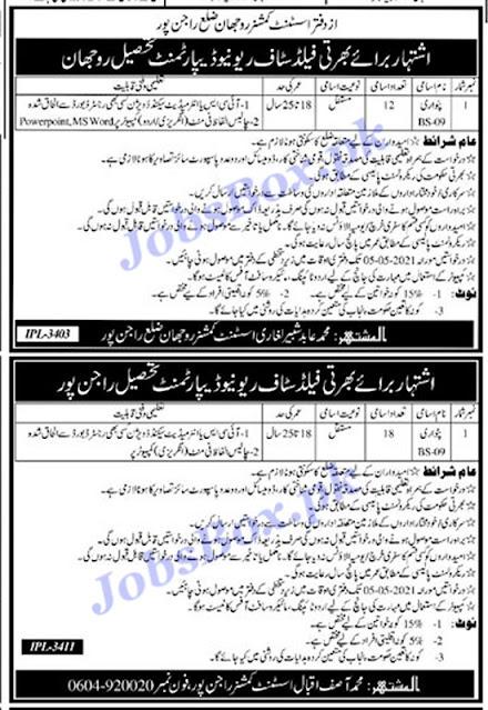 revenue-department-rajanpur-patwari--jobs-2021-advertisement