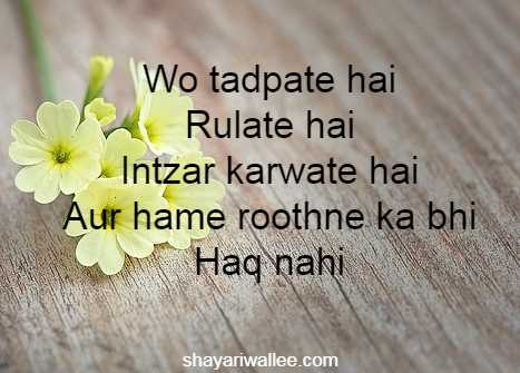 intezaar shayari for girlfriend