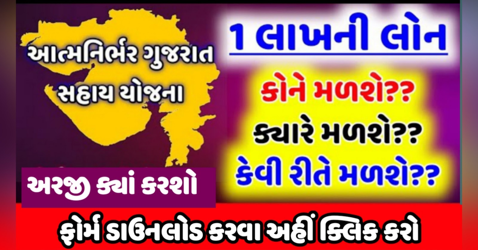 Aatmnirbhar Gujarat Yojana Form Download