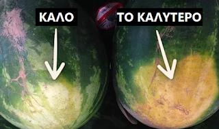 Ένας αγρότης μας αποκαλύπτει 5 έξυπνα κόλπα για να διαλέγουμε πάντα το τέλειο καρπούζι