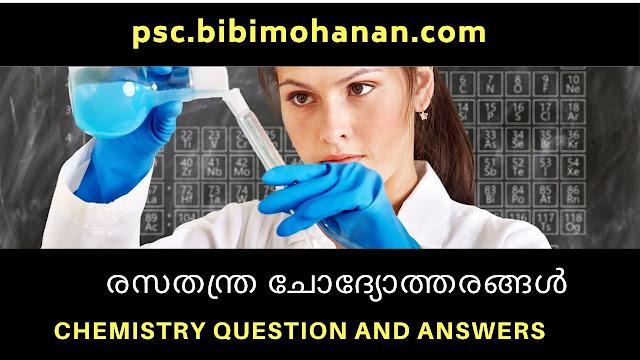 രസതന്ത്ര ചോദ്യോത്തരങ്ങൾ Chemistry Question and Answers