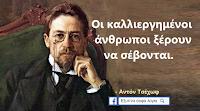 Αντόν Τσέχωφ: Οι καλλιεργημένοι άνθρωποι ξέρουν να σέβονται