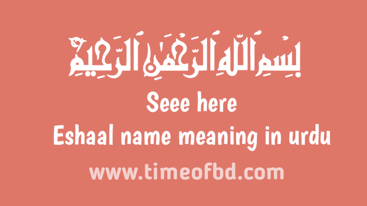 Farwa name meaning in urdu, فردو نام کا مطلب اردو میں ہے