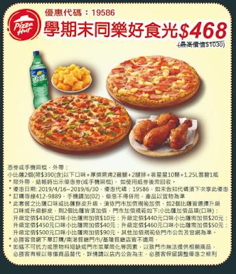 【必勝客】優惠代號/優惠券/折價券/coupon 5/4更新