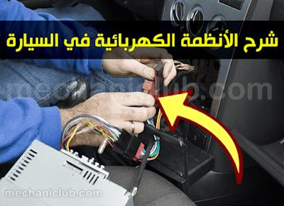 كتاب شرح الأنظمة الكهربائية في السيارة PDF