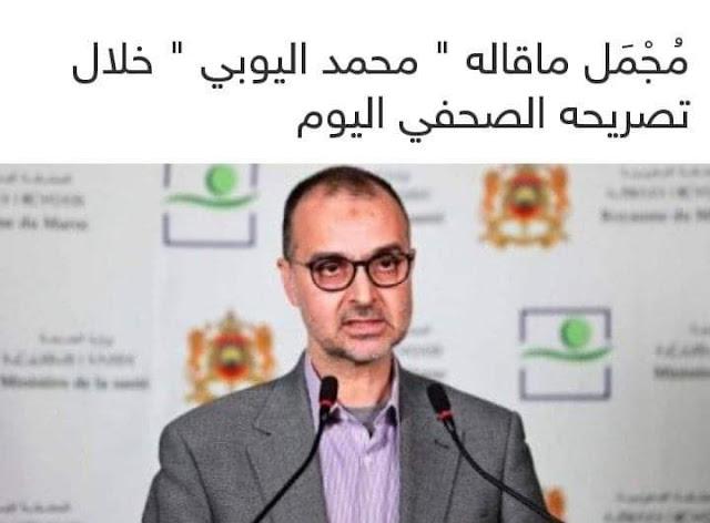هذا مجمل ما قاله السيد محمد اليوبي خلال تصريح الصحفي اليوم الأربعاء