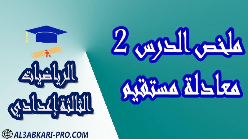 تحميل ملخص الدرس 2 معادلة مستقيم - مادة الرياضيات مستوى الثالثة إعدادي تحميل ملخص الدرس 2 معادلة مستقيم - مادة الرياضيات مستوى الثالثة إعدادي