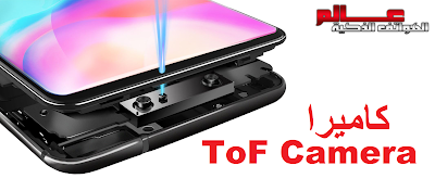ToF Camera