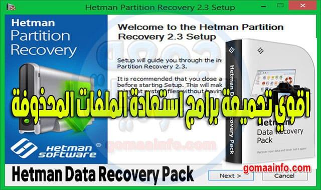 تجميعة برامج استعادة الملفات المحذوفة Hetman Data Recovery Pack