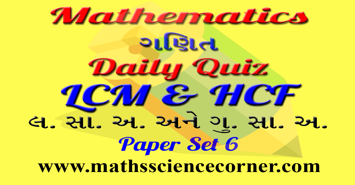 Maths Daily Quiz LCM and HCF Paper Set 6