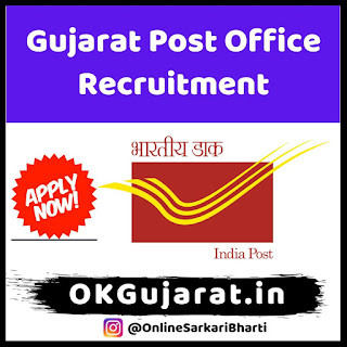 Gujarat Post Office Recruitment 2020 - Online Sarkari Bharti