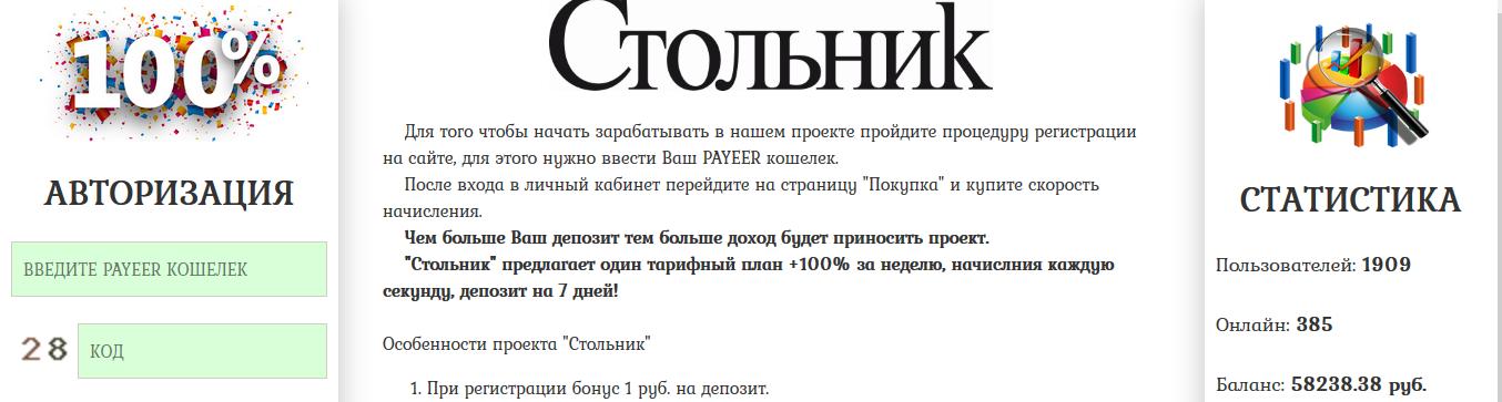 Мошеннический сайт stolnik.space – Отзывы, развод, платит или лохотрон?