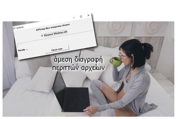KPTemp - Δωρεάν πρόγραμμα για άμεση διαγραφή περιττών αρχείων του υπολογιστή