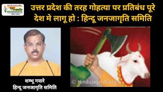 Hindu Janjagriti Samiti