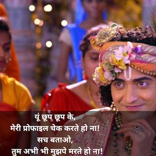 Crush Shayari Quotes Image - Sumedh and Mallika - Radha Krishna