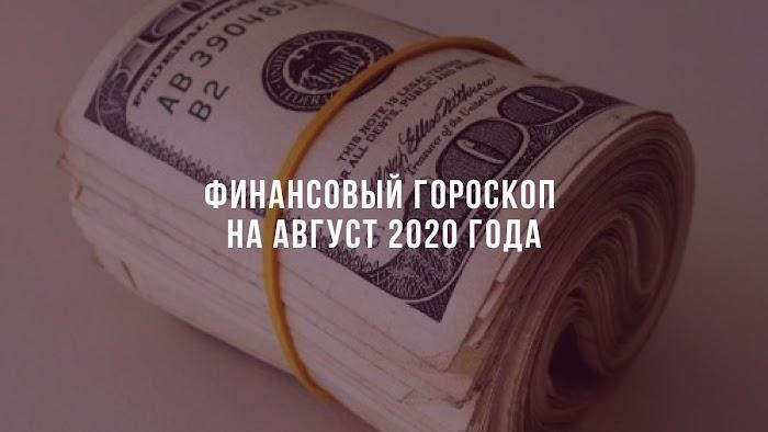 Финансовый гороскоп на август 2020 года