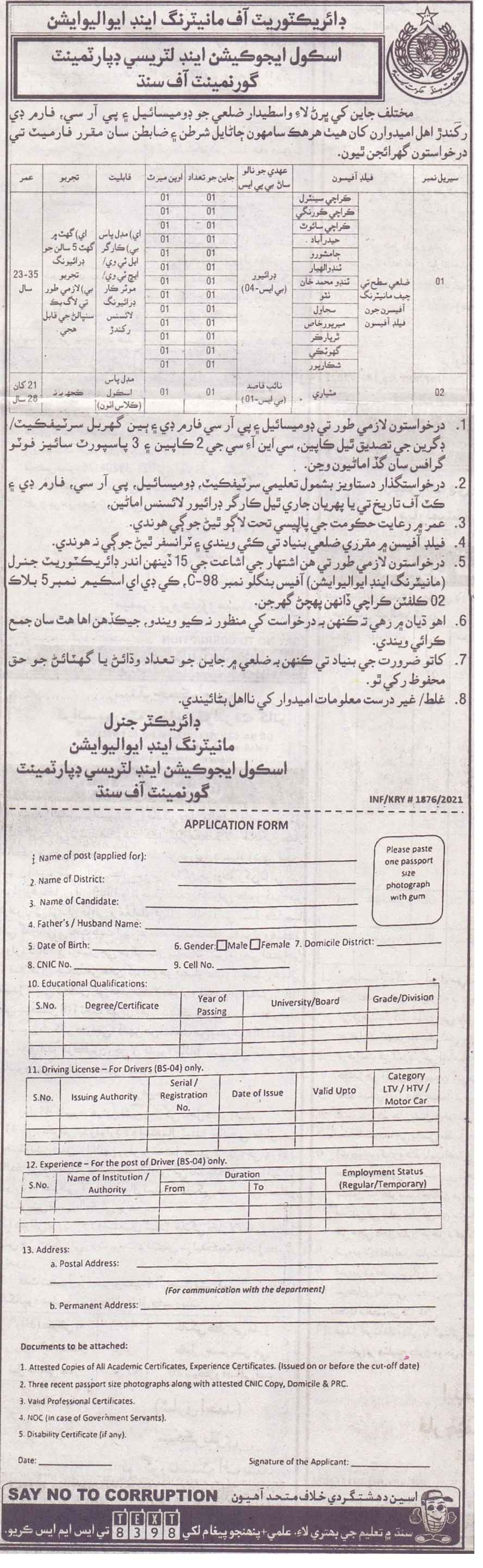 School Education & Literacy Department, Directorate General of Monitoring and Evaluation Jobs 2021