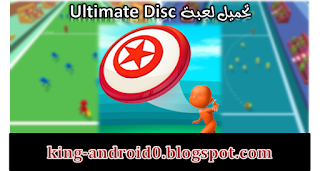 https://king-android0.blogspot.com/2020/04/ultimate-disc.html