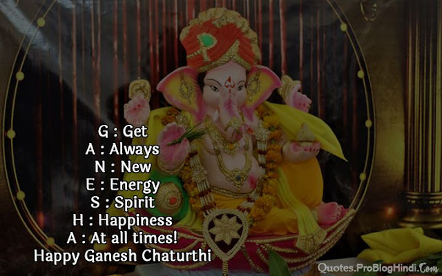 ganesh chaturthi images with quotes