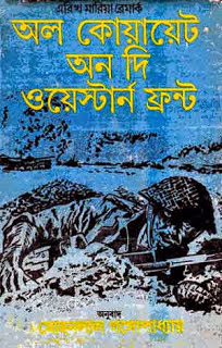 All Quiet On The Western Front Bengali PDF