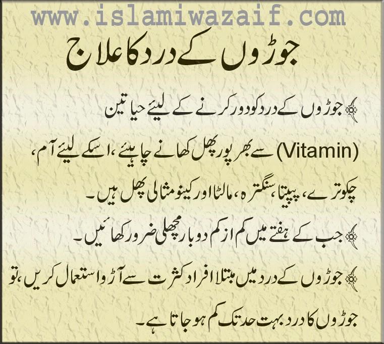 Joron Ke Dard Ka Ilaj In Urdu